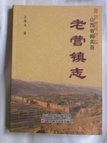 山西省偏关县老营镇志(2015年)