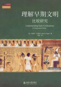 理解早期文明:比较研究
