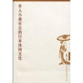 步入小康社会的日本休闲文化