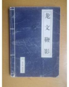 龙文鞭影新疆青年出版社
