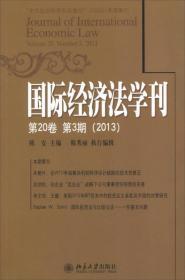 国际经济法学刊(第20卷第3期)(2013)