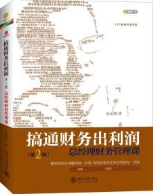搞通财务出利润(第2版):总经理财务管理课