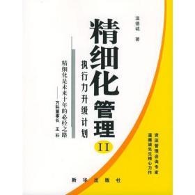 精细化管理II:执行力升级计划