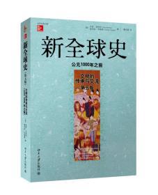 新全球史(第五版):文明的传承与交流(公元1000年之前)
