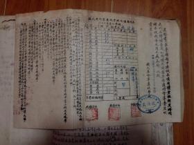 民国时期个人各种委任状证件---见图