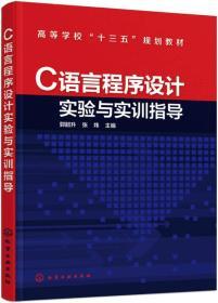 C语言程序设计实验与实训指导