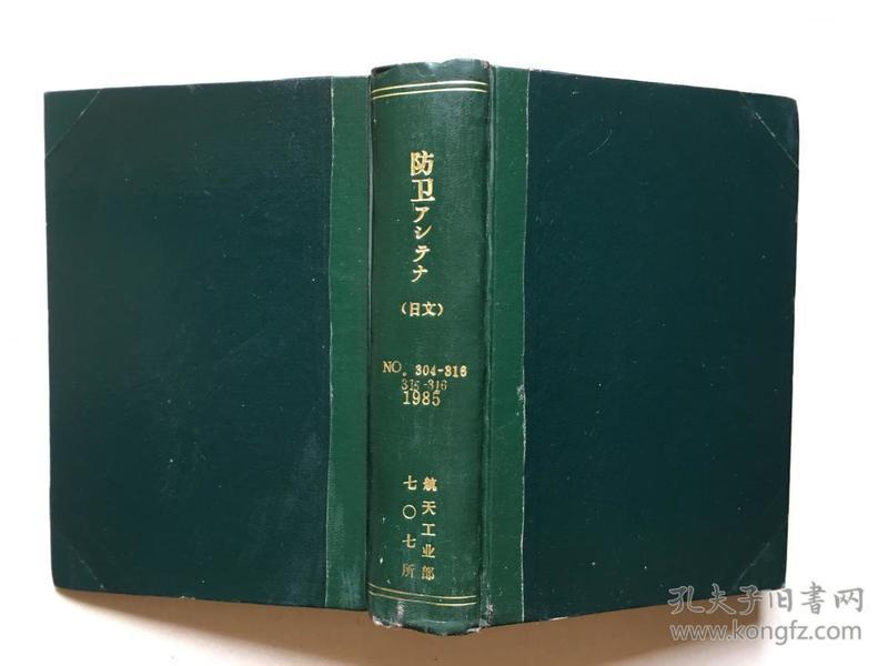 防卫アシラナ 日文原版 1985年