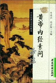 黄帝内经素问译注(中医经典白话珍藏本)