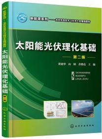 【正版】太阳能光伏理化基础 黄建华,向钠,齐锴亮主编