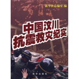 【正版书籍】中国汶川抗震救灾纪实