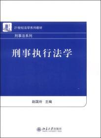 刑事执行法学(本科教材)