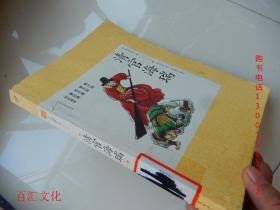 中国古典小说青少版:清官海瑞