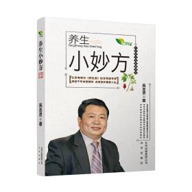 中医药文化传播丛书 养生小妙方