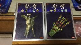 鉴宝1.2册 壹 贰 (彩图版)合售