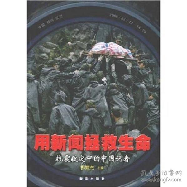 用新闻拯救生命--抗震救灾中的中国记者