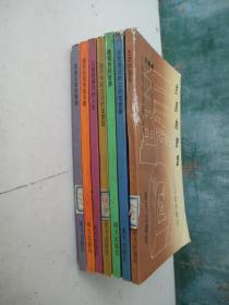 少年哲学向导丛书(7册)
