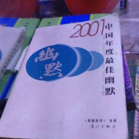 2001中国年度最佳幽默