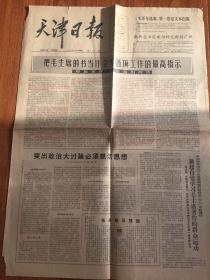 天津日报1966年3月3日