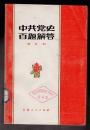 中共党史百题解答(增订本)