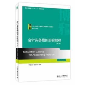 會計實務模擬實驗教程(第二版)