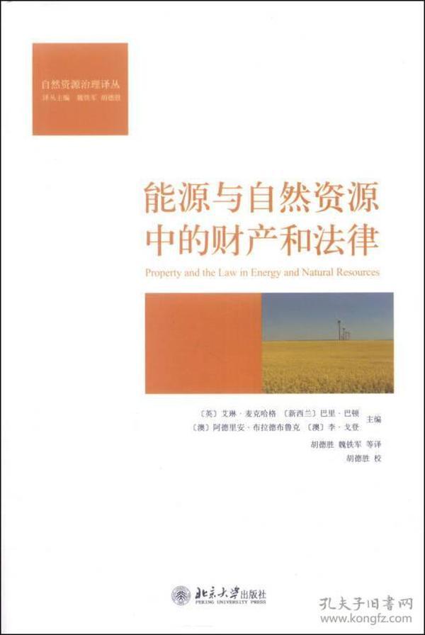能源与自然资源中的财产和法律