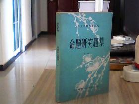 命题研究题集(下册)[北京市研究生招生]