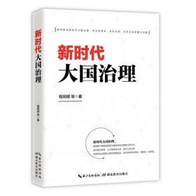 新时代大国治理 ( 如何推进新时代大国治理,是关系根本、关系全局、关系长远的重大问题)批量