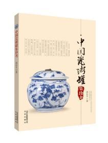 送书签zi-9787200133455-中国瓷粥罐集珍考
