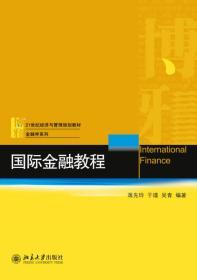 國際金融教程