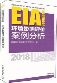 环境影响评价案例分析(2018年版)