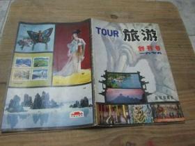 旅游《1979年》创刊号