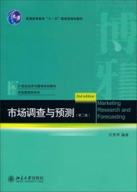 21世纪经济与管理规划教材·市场营销学系列:市场调查与预测(第2版)