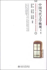 【二手包邮】中国当代文学概观(第三版) 张钟 北京大学出版社