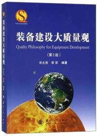 装备建设大质量观(第二版) 宋太亮 李军 国防工业出版社 2017-11 9787118114638