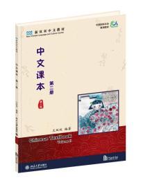 中文课本(第二册)(第二版)