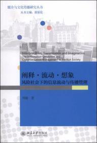 阐释·流动·想象:风险社会下的信息流动与传播管理:the information circulation and communication management in the risk society