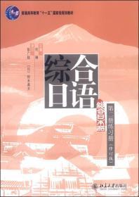 """综合日语(第二册练习册,修订版)/普通高等教育""""十一五""""国家级规划教材"""