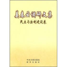 姜春云调研文集:民主与法制建设卷