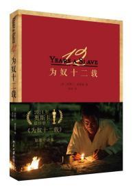 为奴十二载:第86届奥斯卡最佳影片《为奴十二载》原著中译本
