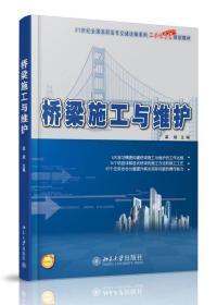 桥梁施工与维护/21世纪全国高职高专交通运输系列工学结合型规划教材