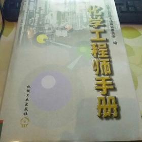 化学工程师手册     J
