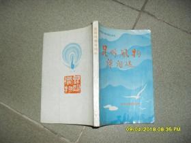 昆明风物诗词选(8品小32开有钉锈磨损1992年1版1印3000册231页)42767