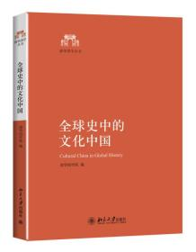 全球史中的文化中国