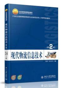 现代物流信息技术(第2版)
