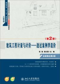 """建筑工程计量与计价:透过案例学造价(第2版)/高职高专""""十二五""""规划教材·工程管理"""