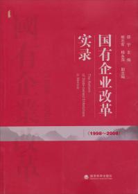 国有企业改革实录:(1998~2008)