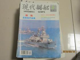 现代舰船1995.5