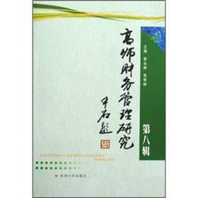高师财务管理研究(第8辑)