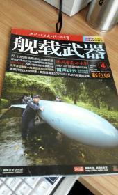 舰载武器 2010 4
