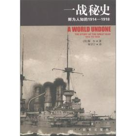 一战秘史:The Story of the Great War. 1914 to 1918